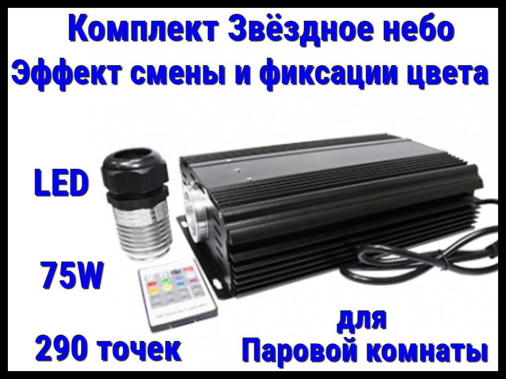 Комплект с проектором Звёздное небо для Паровых комнат (290 точек, 75W, эффект смены и фиксации цвета)
