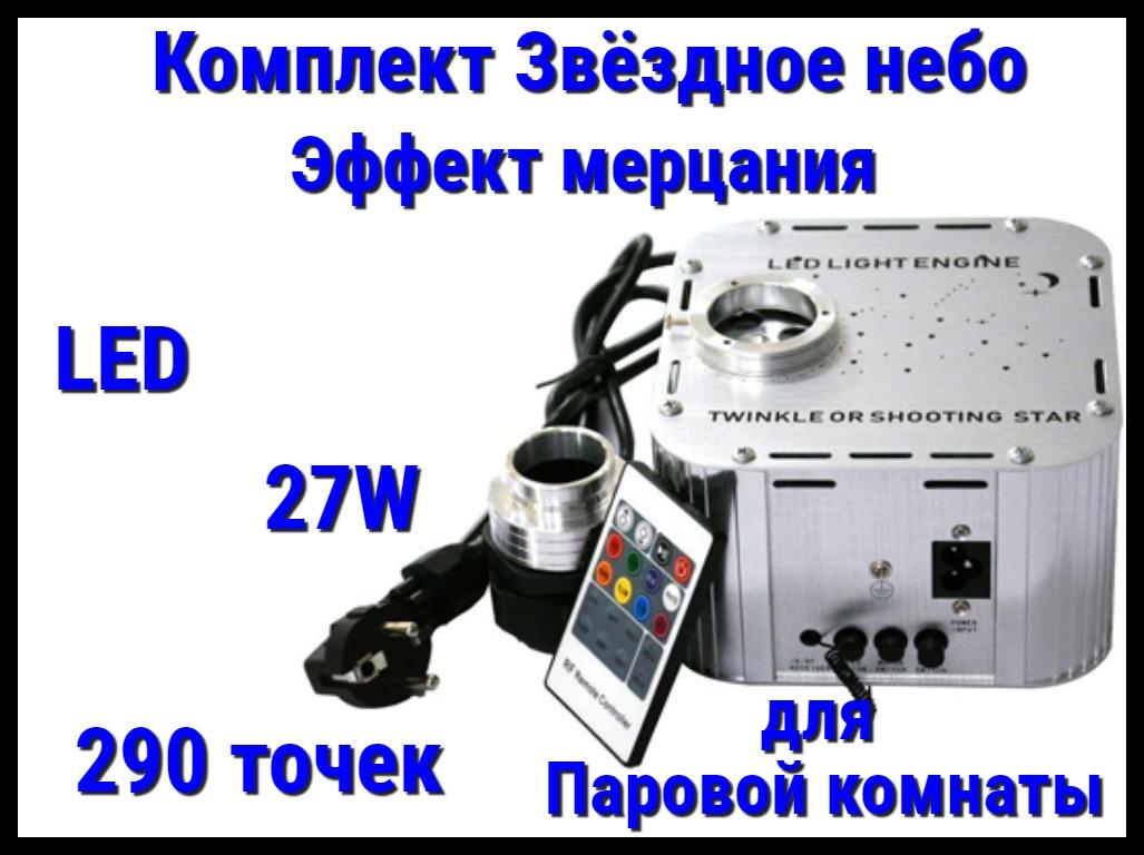 Комплект с проектором Звёздное небо для Паровых комнат (290 точек, 27W, эффект мерцания)