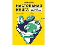 Солодар М. А.: Настольная книга интернет-маркетолога. Воронки продаж, вебинары, SMM