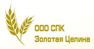 ООО «СПК Золотая Целина»