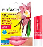 Гигиеническая губная помада Биокон Орхидея + Ваниль 4,6гр
