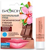 Гигиеническая губная помада Биокон Молочный шоколад + Миндаль 4,6гр