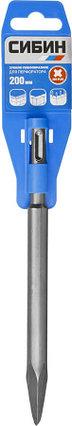 Зубило пикообразное СИБИН 200 мм, SDS-Plus (29241-00), фото 2