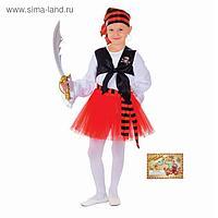 Карнавальный костюм «Пиратка», р. 30, рост 116 см