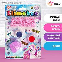 Набор для творчества слайм+орбизы+шариковый пластилин «Единорожка»