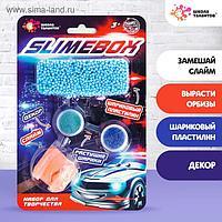 Набор для творчества слайм+орбизы+шариковый пластилин «Машинки»