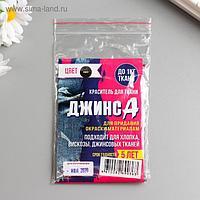 """Краситель """"ДЖИНСА"""" хаки, 10 гр"""