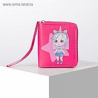 Кошелёк детский девочка 10х8.5х2 см, розовый