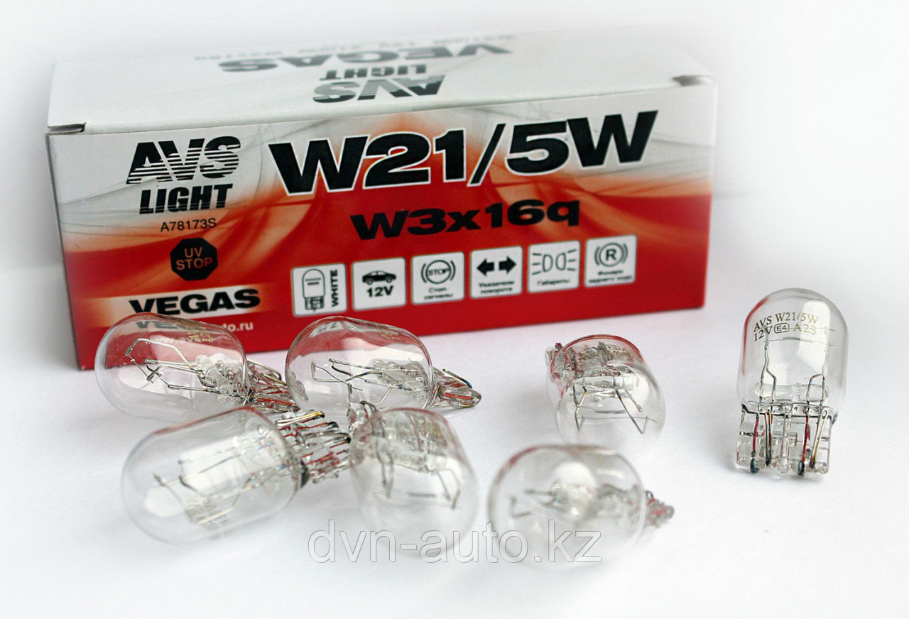 Лампа AVS Vegas 12V. W21/5W(W3x16q) BOX(10 шт.)  цена за 1 шт.