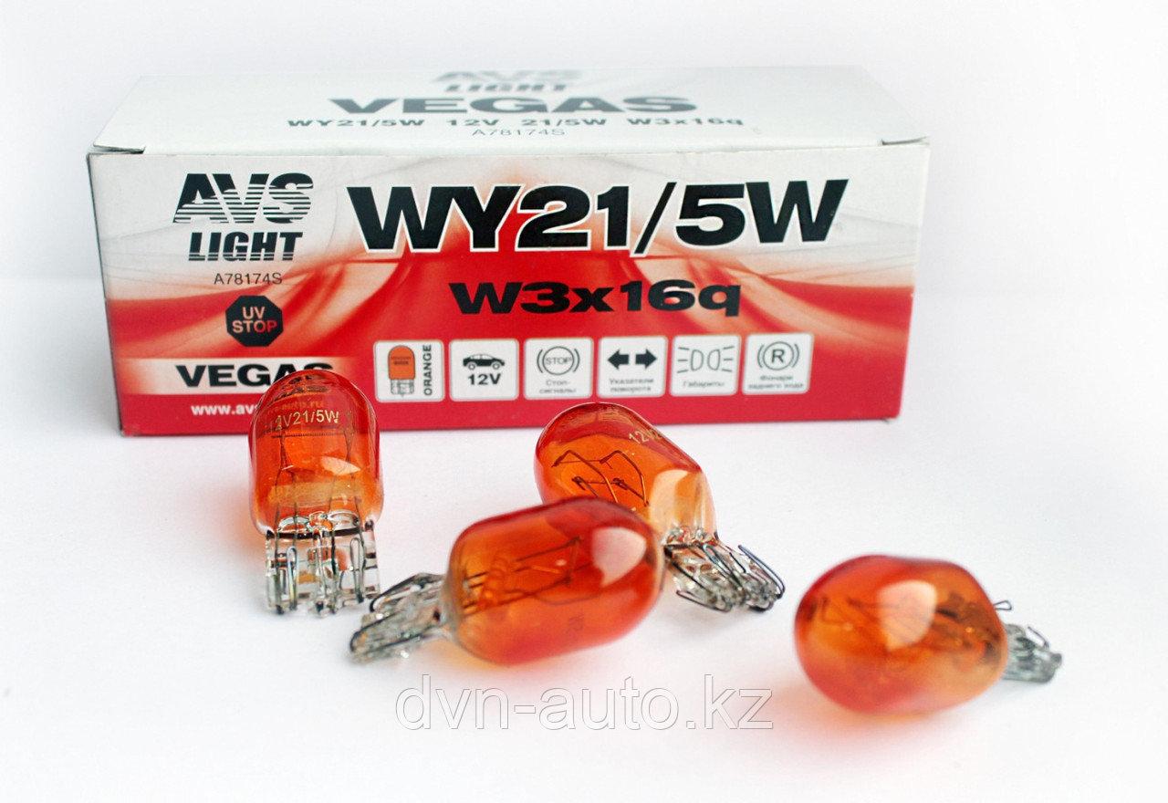 "Лампа AVS Vegas 12V. WY21/5W ""orange""(W3x16q) BOX(10 шт.)"