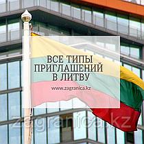 Туристическая/Деловая/Рабочая/Литва