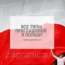 Туристическая/Деловая/Рабочая/Польша