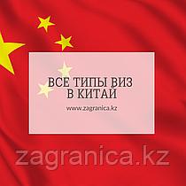 Гарантированная Годовая Бизнес виза в Китай
