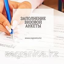 Заполнения анкеты на шенгенскую  визу