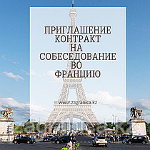 Приглашение - контракт во Францию