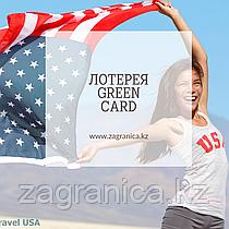Заполнение анкеты для участия в лотерее  Green Card