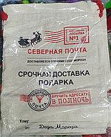"""Подарочные мешки """"Доставка деда мороза"""""""