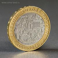 "Монета ""10 рублей Гороховец 2018 года"""