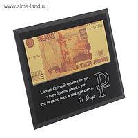 """Купюра 5000 рублей в рамке """"Самый богатый человек не тот..."""", 18 х 14 см"""