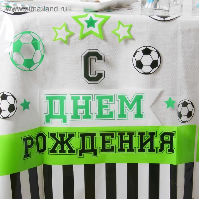 Скатерть «С днём рождения», футбол, прозрачная, 130х200 см - фото 3