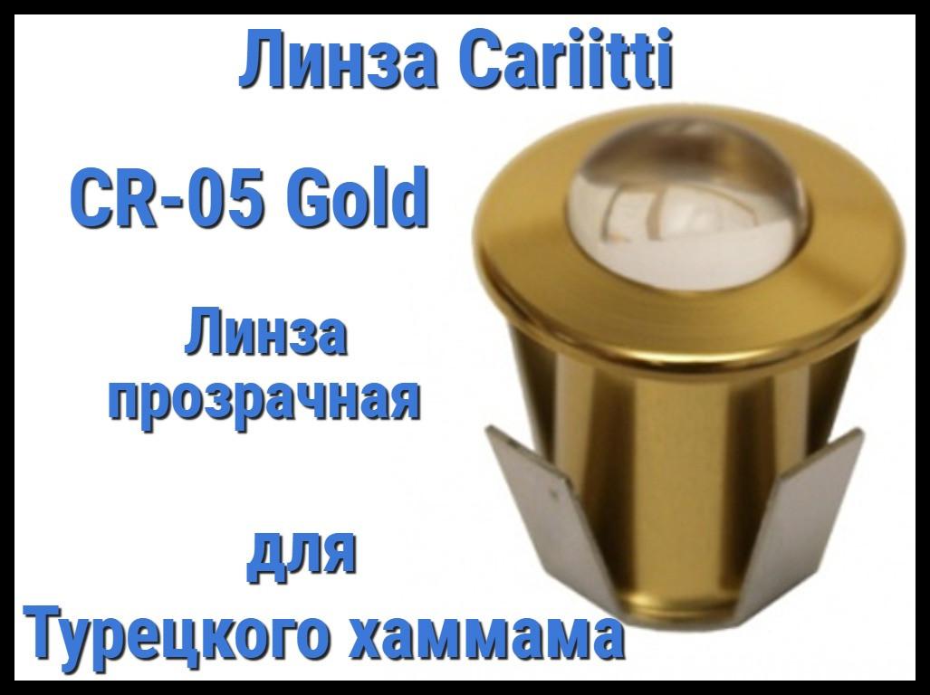 Линза для турецкого хаммама Cariitti CR-05 Led (Золото, линза прозрачная, без источника света, IP67)