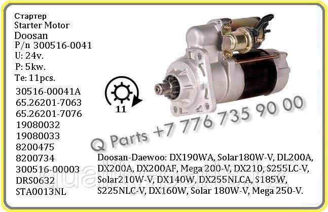 Стартер, Doosan, Daewoo, 300516-00041, DX190, S180W, DL200, DX140W, DL200.