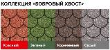 Самоклеящаяся рулонная черепица  серия Чешуя Зеленый, фото 2