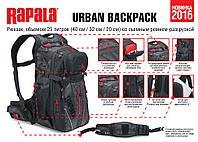 Рюкзак Rapala Urban Backpack со съемной поясной сумкой
