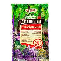 Почвогрунт универсальный для цветов 20 литров