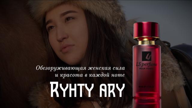 Парфюм Ryhty Ary 15 ml. Национальный аромат