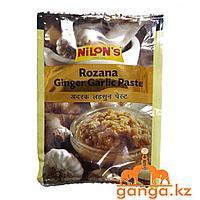 Чесночно-имбирная паста (Ginger Garlic Paste NILON`S), 20 грамм