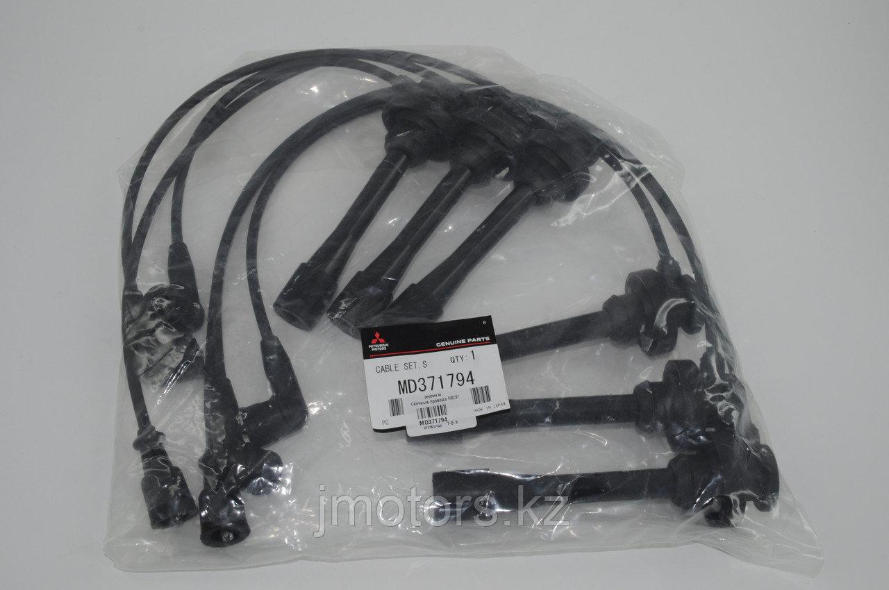 Свечные провода MD371794  K96W K99W V73W V75W