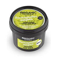 Скраб для лица Organic Kitchen Фисташковая мафия, 100 мл