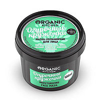 Маска для лица увлажнение Organic Kitchen Огуречные кружочки, 100 мл