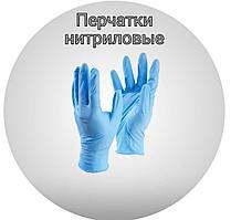 Перчатки нитриловые неопудренные нестерильные текстурированные М