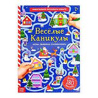 Активити-книга с наклейками «Весёлые каникулы»