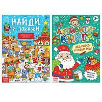Книги с заданиями «Новый год стучится в дверь»