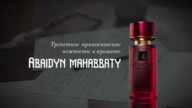 Парфюм Abaıdyń mahabbaty 15 ml. Национальный аромат