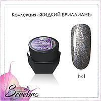 "Гель-лак Жидкий бриллиант ""Serebro collection"" №01, 5 гр"