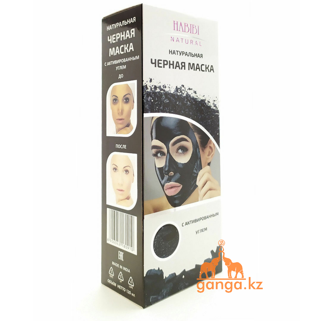 Маска-пленка с Углем (Peel off Mask with Charcoal HABIBI Natural), 120 мл