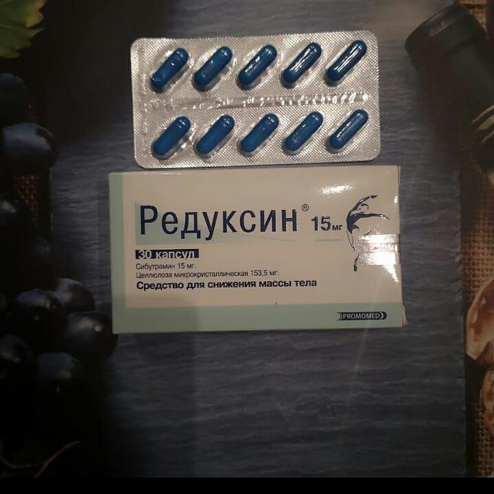 Капсулы для похудения 15мг редуксина
