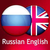 Перевод положения с русского на английский язык