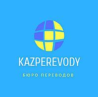 Перевод доклада с русского на казахский язык