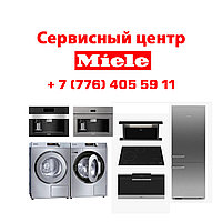 Заправка хладогентом (фреоном) холодильника Мили/Miele