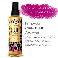 Масло для окрашенных волос  Египетский Гибискус, Oil Wonders, 150 мл