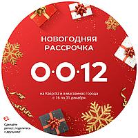 Время новогодних подарков с Kaspi.kz!  C 16 по 31 декабря всё в рассрочку до 12 месяцев на Kaspi.kz