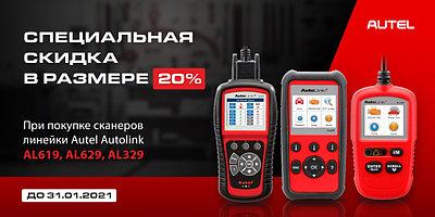 Грандиозная скидка 20% на автосканеры серии Autel Autolink!
