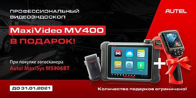 Супер Новость! В предверии праздников Autel MaxiVideo MV400 в подарок!