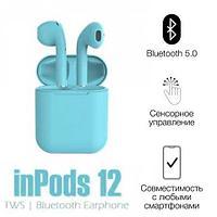 Наушники беспроводные inPods 12 Touch TWS Bluetooth + беспроводная зарядка (Голубой)