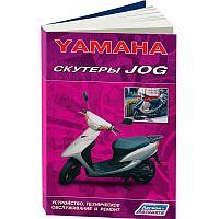 Руководство по эксплуатации, техническому обслуживанию и ремонту YAMAHA JOG
